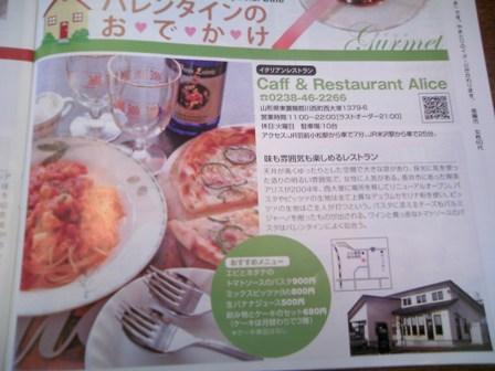 レストラン アリス