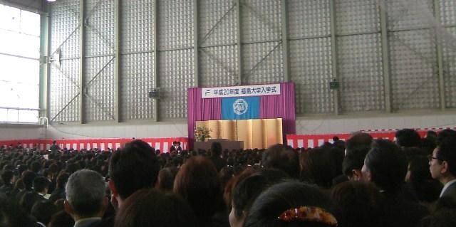 福島大学入学式