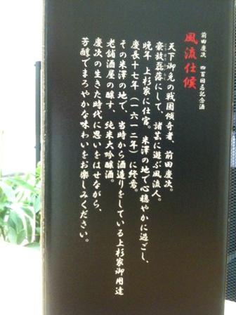 慶次の酒の裏書