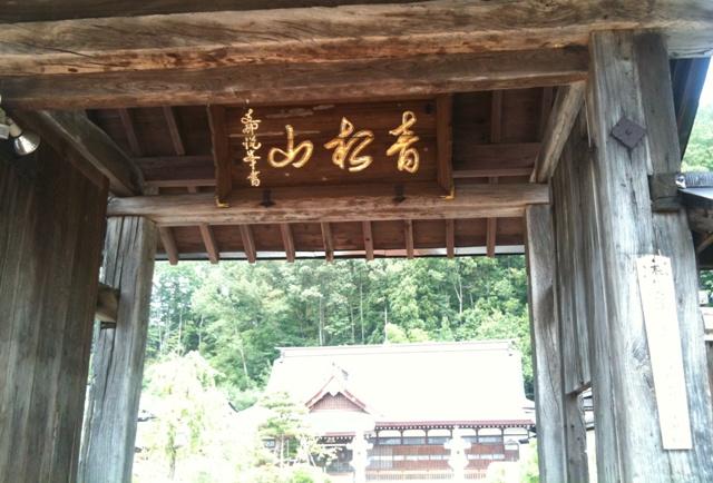 瑞岩寺の門