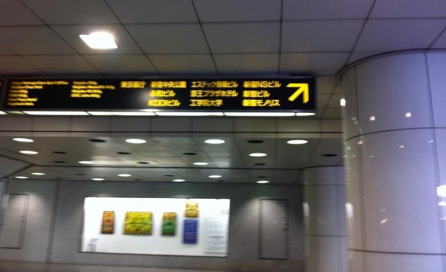 新宿駅から地下