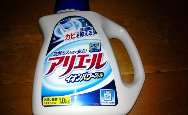 使っている洗剤