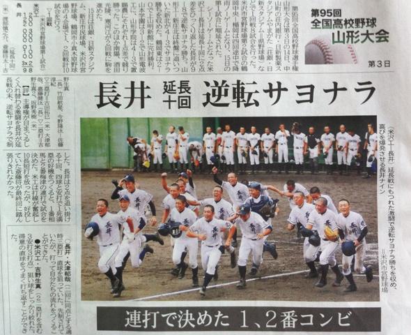長井高校逆転勝利の新聞記事