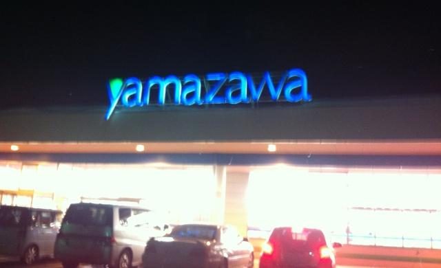 スーパーヤマザワ